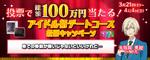 Eichi Tenshouin Idol Audition 2 ticket