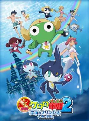 File:Keroro Gunso the Super Movie 2 The Deep Sea Princess!.jpg