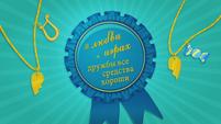 Friendship Games Short 3 Title - Russian