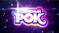 Rainbow Rocks Logo - Russian
