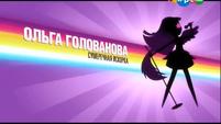 "My Little Pony Equestria Girls Rainbow Rocks ""Tara Strong as Twilight Sparkle"" Credit - Russian"