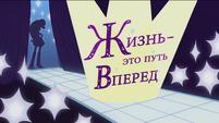 Rainbow Rocks Short 11 Title - Russian
