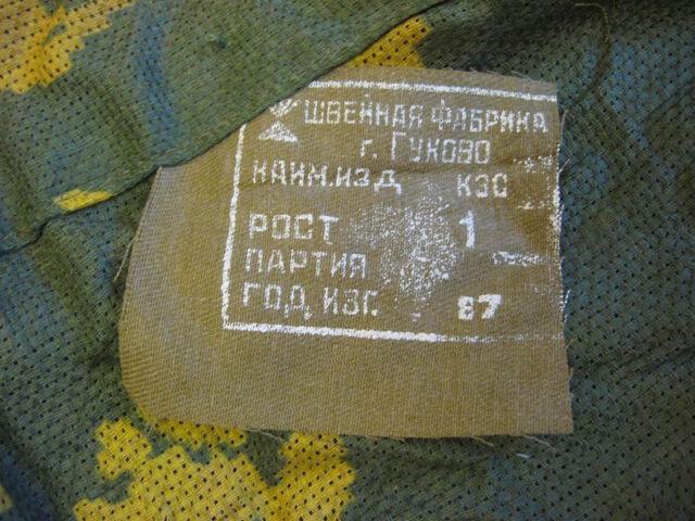 File:KZS-4.JPG