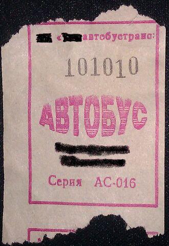 File:Hell ticket.jpg