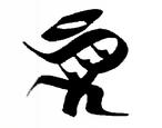 Yevon alphabet.png