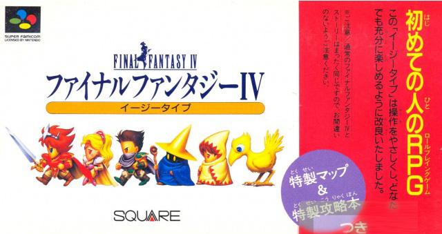 Archivo:Portada FFIV-Easy SNES J.jpg