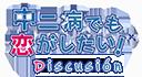 Discusión JPZ Wikia V2.png
