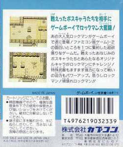 MMGB1-EspaldaJP.jpg