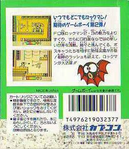 MMGB2-EspaldaJP