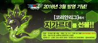 Evento Zygarde serie XY&Z Corea.png