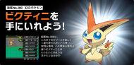 Evento Victinio NB Japón