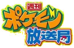 Archivo:Shūkan Pokémon Hōsōkyoku.png