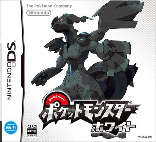 Archivo:Pokémon White carátula jp.png