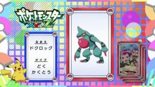 EP906 Pokémon Quiz.png