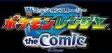Archivo:Pokemon ranger manga.png