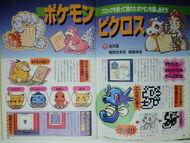 Scan Información Pokémon Picross