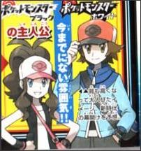 Archivo:Scan CoroCoro 20100512 Pokémon Black White iniciales y novedades - Detalle personajes.jpg