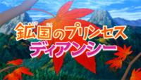 EE15 Título japonés
