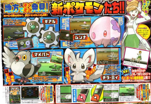 Archivo:Scan CoroCoro 20100611 - Nuevos Pokémon (1).jpg