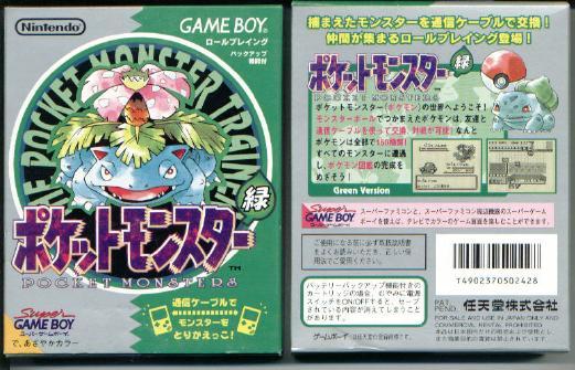 Archivo:Carátula Pokémon Verde (Delante-Detrás).jpg