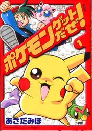 Pokémon Get da ze! vol 1.png