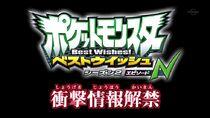 EP766 Pokémon Best Wihses 2 Episode N reveal.jpg
