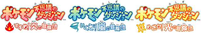 Archivo:Logo Pokémon Fushigi no Dungeon Boukendan.png