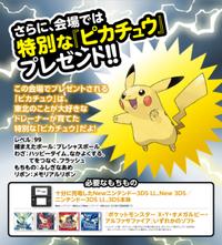 Evento Pikachu de Pokémon with You.png