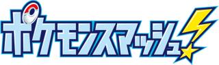 Pokémon Smash Logo