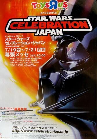 Archivo:Celebration Japan advertising Toys-R-Us.jpg