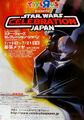 Celebration Japan advertising Toys-R-Us.jpg