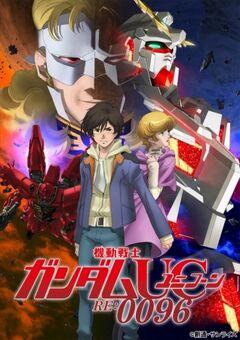 Mobile Suit Gundam UC RE0096 Guia Anime Primavera 2016 Wikia