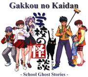 Gakkō no Kaidan.png
