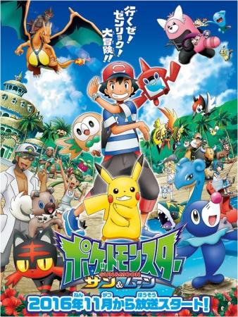 Archivo:Pokemon Sun & Moon.jpg