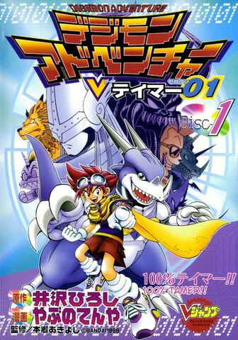 Archivo:Tour guiado Digimon 12.jpg