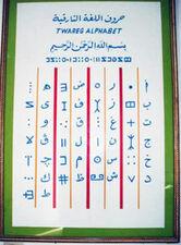 Berber-Arabic translation