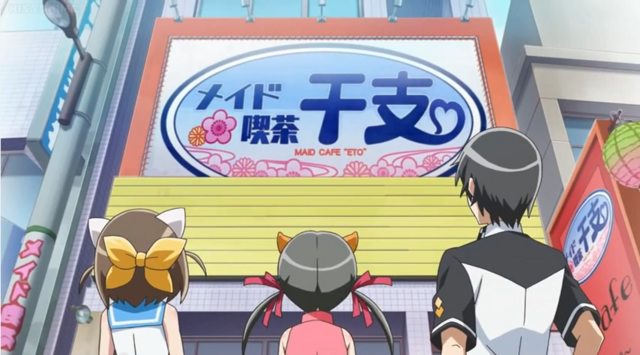 File:Maid Cafe Eto.png
