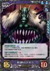 Creature410