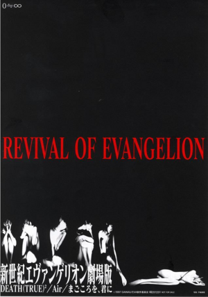 Revival of Evangelion Poster.png