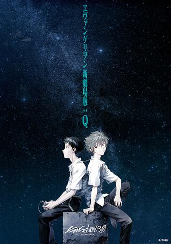 File:Kaworu and Shinji Poster.png