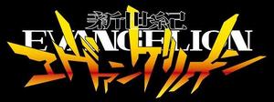 Neon Genesis Evangelion Logo.png