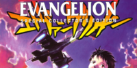 Volume 5 (Neon Genesis Evangelion)