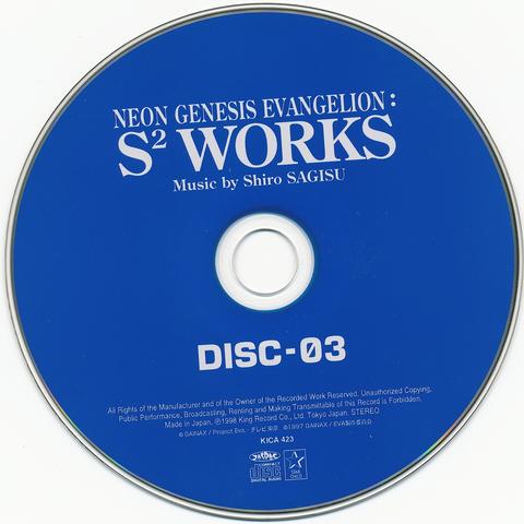 File:S2 CD-3.png