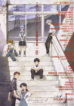 Rebuild of Evangelion 1.0 Poster