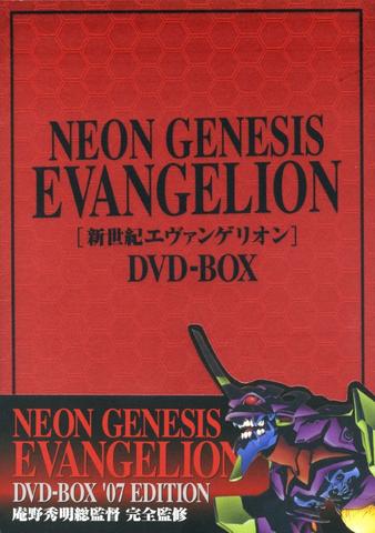 File:DVD 07 1.png