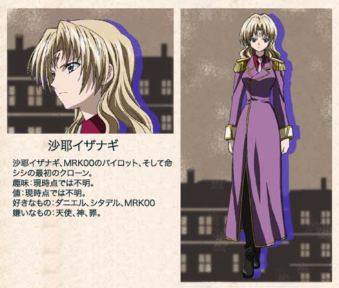 File:Saya Izanagi (Material Collection).png