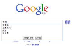 Simplified chinese google