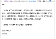 111212 Sch Email Reply