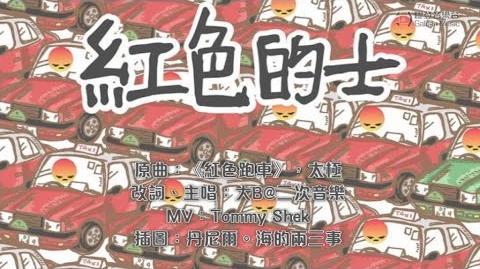 【膠登音樂台 x 二次音樂】《紅色的士》(原曲:《紅色跑車》)