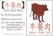 高登潮語學習字卡2牛餐肉